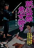 眠狂四郎 悪女狩り[DVD]
