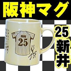 阪神タイガース グッズ 新井選手 (マグカップ) 六甲颪・サイン入り