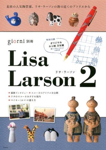 リサ・ラーソン2 (実用百科)