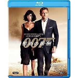 【クリックで詳細表示】007 / 慰めの報酬 [Blu-ray]