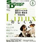 Software Design (ソフトウェア デザイン) 2014年 06月号 [雑誌]