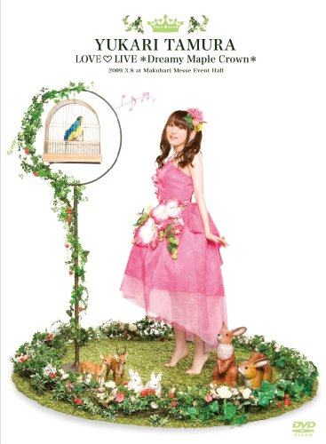 田村ゆかり Love Live*Dreamy Maple Crown* [DVD] 田村ゆかり キングレコード