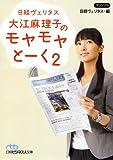 日経ヴェリタス 大江麻理子のモヤモヤとーく2 (日経ビジネス人文庫)