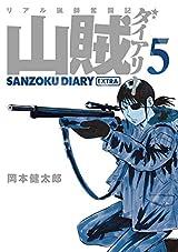 「山賊ダイアリー」第5巻限定版付録に安全祈願3点セット