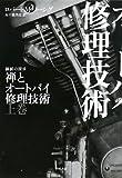 禅とオートバイ修理技術 上—価値の探求 (1) (ハヤカワ文庫 NF 332)