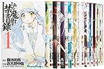 とある魔術の禁書目録 コミック 1-16巻セット (ガンガンコミックス)