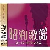 昭和歌謡 スーパーデラックス