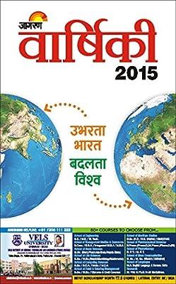 Jagran Varshiki 2015 Hindi