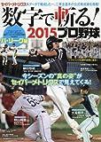 数字で斬る!2015プロ野球 パ・リーグ編 2015年 11/26 号 [雑誌]: 週刊ベースボール 増刊