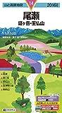山と高原地図 尾瀬 燧ヶ岳・至仏山 2016 (登山地図 | マップル)