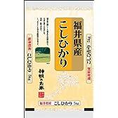 【精米】福井県産 白米 こしひかり 5kg 平成27年産
