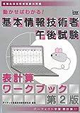 基本情報技術者 午後試験 表計算ワークブック (情報処理技術者試験対策書)