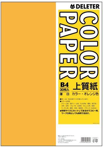 カラーペーパーB4薄口 30枚 オレンジ
