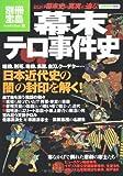 幕末テロ事件史 (別冊宝島 1575 ノンフィクション)