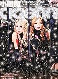 小悪魔 ageha (アゲハ) 2010年 10月号 [雑誌]