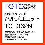 TOTO 部材 【TCH362N】 バルブユニット ウォシュレット用