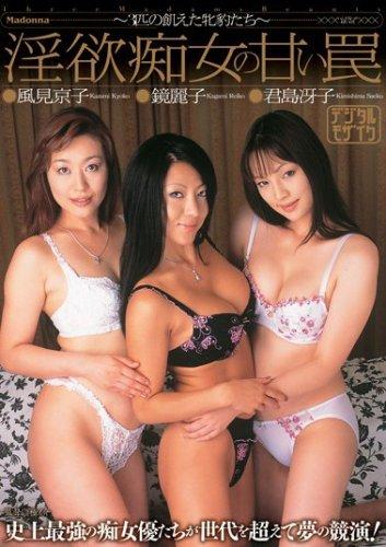 [君島冴子 鏡麗子 風見京子] 淫欲痴女の甘い罠 ~3匹の飢えた牝豹たち~