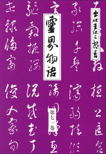 霊界物語第71巻 (山河草木 戌の巻)