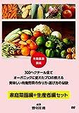 Amazon.co.jp有機農業講座 300ヘクタール全てオーガニックに変えたプロの教える美味しい有機野菜の作り方・選び方の秘訣 [DVD]