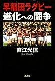 早稲田ラグビー 進化への闘争