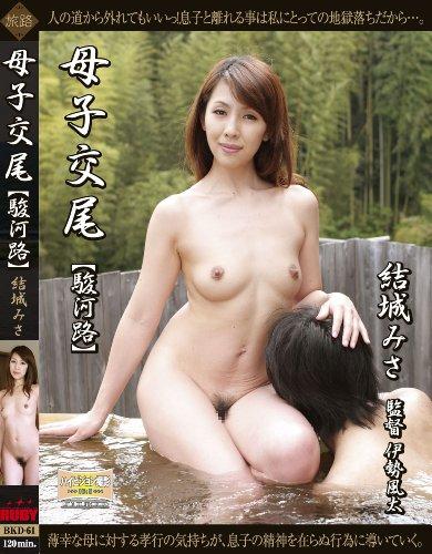 母子交尾 ~駿河路~(BKD-61) [DVD]