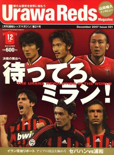 Urawa Reds Magazine (浦和レッズマガジン) 2007年 12月号 [雑誌]
