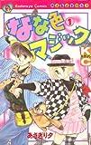 なな色マジック 1 (講談社コミックスなかよし)