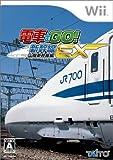 echange, troc Densha de Go! Shinkansen EX: Sanyou Shinkansen Hen [Gift Pack][Import Japonais]