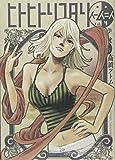 ヒトヒトリフタリ 4 (ヤングジャンプコミックス)