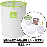 家庭用生ごみ処理機 バイオ式 肥料 ル・カエル 基本セット(本体+チップ材10L) 本体カラー:グリーン
