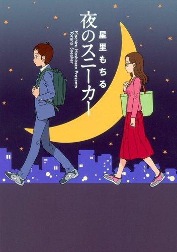 夜のスニーカー (愛蔵版コミックス)