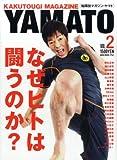 格闘技マガジンYAMATAO(ヤマト) Vol.2 (NEKO MOOK 1742)