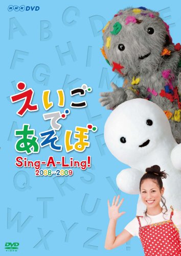 えいごであそぼ Sing-A-Ling! 2008~2009 [DVD]