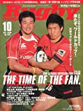 Rugby magazine (ラグビーマガジン) 2009年 10月号 [雑誌]