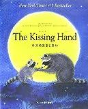 The Kissing Hand—キスのおまじない