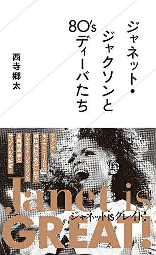 ジャネット・ジャクソンと80'sディーバたち (星海社新書)