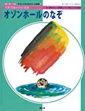 オゾンホールのなぞ—大気汚染がわかる本 (わたしたちの生きている地球 改訂・新データ版 3)