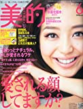 BITEKI (美的) 2011年 06月号 [雑誌]