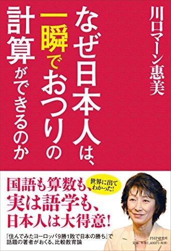 『なぜ日本人は、一瞬でおつりの計算ができるのか』-本ができるまでのいきさつと、著者の優しさについて
