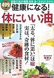 健康になる! 体にいい油 (TJMOOK 知恵袋BOOKS) 宝島社 ブランドバック