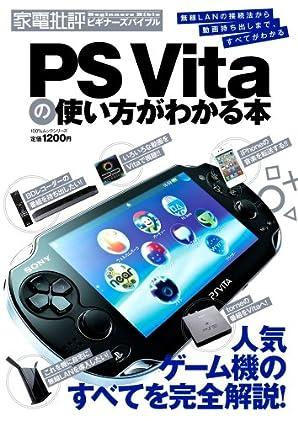PS VITAの使い方がわかる本 (100%ムックシリーズ)