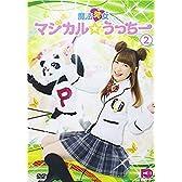 魔法笑女マジカル☆うっちーVol.2 [DVD]