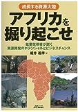 成長する資源大陸アフリカを堀り起こせ-鉱業関係者が説く資源開発のポテンシャルとビジネスチャンス- (B&Tブックス)
