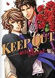 KEEP OUT (バーズコミックス ルチルコレクション)