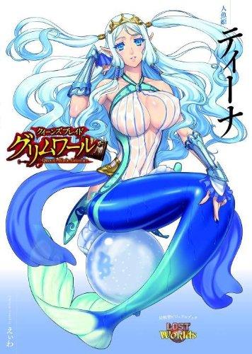 クイーンズブレイド グリムワール 人魚姫ティーナ