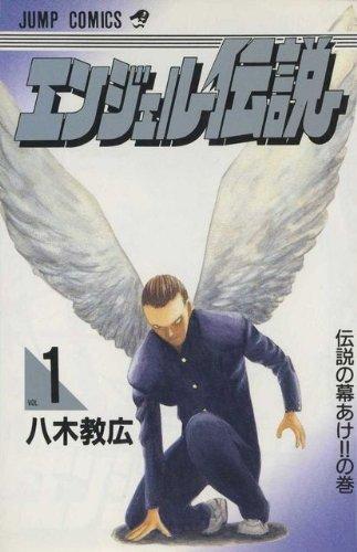 エンジェル伝説 全15巻完結 (ジャンプコミックス)[マーケットプレイス コミックセット]