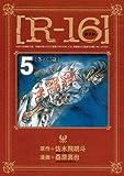 新装版[R-16](5)冬の15歳 (ヤンマガKCスペシャル)