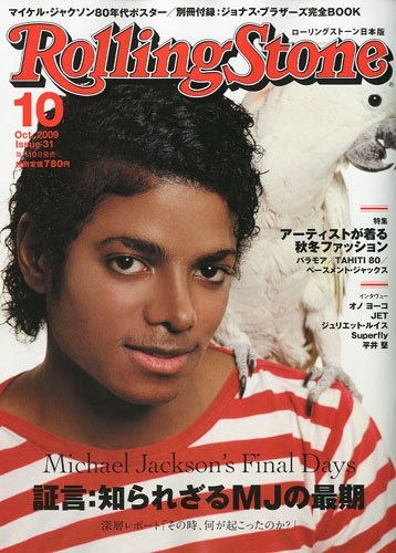 Rolling Stone (ローリング・ストーン) 日本版 2009年 10月号 [雑誌]