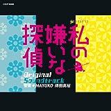 テレビ朝日系 金曜ナイトドラマ 私の嫌いな探偵 オリジナルサウンドトラック