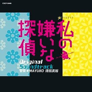 テレビ朝日系 金曜ナイトドラマ 私の嫌いな探偵 オリジナルサウンドトラック [CD]